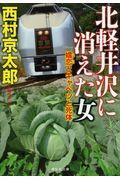 北軽井沢に消えた女の本
