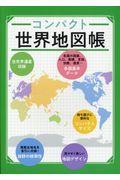 3版 コンパクト世界地図帳の本