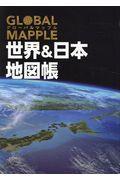 2版 グローバルマップル世界&日本地図帳の本