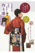 石田節子流気軽でお洒落な作り帯の本