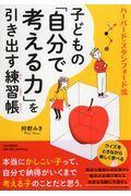 子どもの「自分で考える力」を引き出す練習帳の本