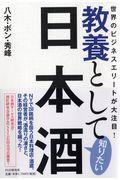 教養として知りたい日本酒の本
