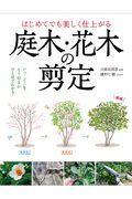 庭木・花木の剪定の本