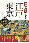 写真と地図でわかる江戸・東京の本