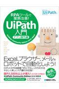 RPAツールで業務改善!UiPath入門 アプリ操作編の本
