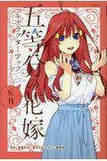 五等分の花嫁キャラクターブック 五月の本
