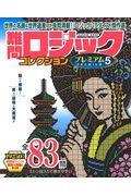 難問ロジックコレクションプレミアム 5の本