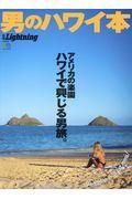 男のハワイ本の本