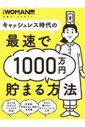 キャッシュレス時代の最速で1000万円貯まる方法の本