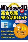 Windows10完全攻略&安心活用ガイドの本
