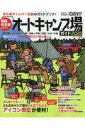 関西・名古屋から行くオートキャンプ場ガイド 2020の本