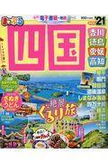 まっぷる四国 '21の本
