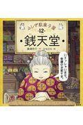 ふしぎ駄菓子屋銭天堂 全12巻の本