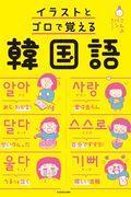 イラストとゴロで覚える韓国語の本