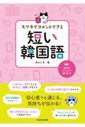 スマホでコメントできる短い韓国語の本