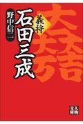 義将石田三成の本