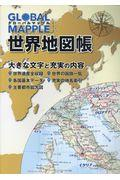 2版 グローバルマップル世界地図帳の本