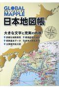 2版 グローバルマップル日本地図帳の本