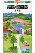 霧島・開聞岳 2020年版の本