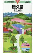 屋久島 2020年版の本