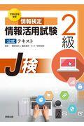 情報検定情報活用試験2級公式テキストの本