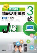 情報検定情報活用試験3級公式テキストの本