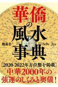 華僑の風水事典の本