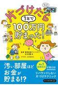 片づけたら1年で100万円貯まった!の本