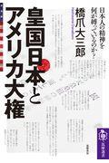 皇国日本とアメリカ大権の本