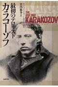 最初のテロリストカラコーゾフの本