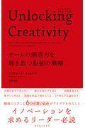 Unlocking Creativityの本