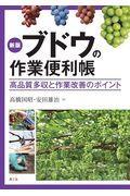 新版 ブドウの作業便利帳の本
