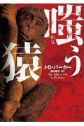 嗤う猿の本
