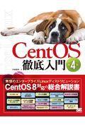 第4版 CentOS徹底入門の本