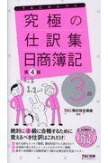 第4版 究極の仕訳集日商簿記3級の本
