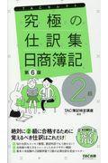 第6版 究極の仕訳集日商簿記2級の本
