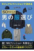 カジュアルファッションで決める50代からの男の服選びの本