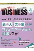Nursing BUSiNESS vol.14 no.4(2020 4)の本