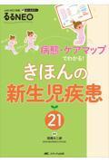 きほんの新生児疾患21の本