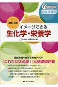 改訂2版 イメージできる生化学・栄養学の本