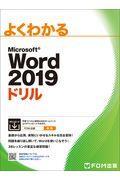 よくわかるMicrosoft Word 2019ドリルの本