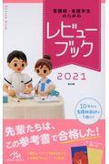 第22版 看護師・看護学生のためのレビューブック 2021の本