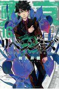 東京卍リベンジャーズ 16の本