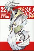 炎炎ノ消防隊 22の本
