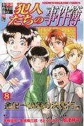 金田一少年の事件簿外伝犯人たちの事件簿 8の本