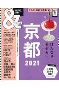 &TRAVEL京都ハンディ版 2021の本