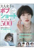BEST HIT!大人女子のボブ&ショートヘアカタログ500の本