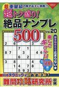 超トク盛り!絶品ナンプレ500 Vol.20の本