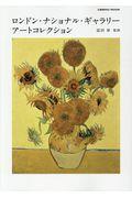 ロンドン・ナショナル・ギャラリーアートコレクションの本