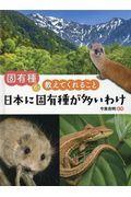 日本に固有種が多いわけの本